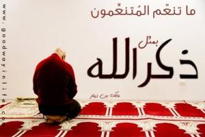 -ذكر-الله-والصلاة