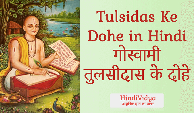 How Indian Poet, Tulsidas, Views Mukti (Salvation)?